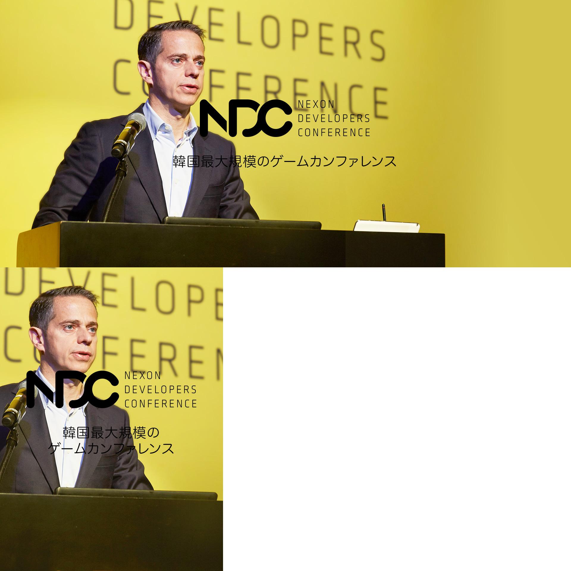 Nexon Developers Conference (NDC)