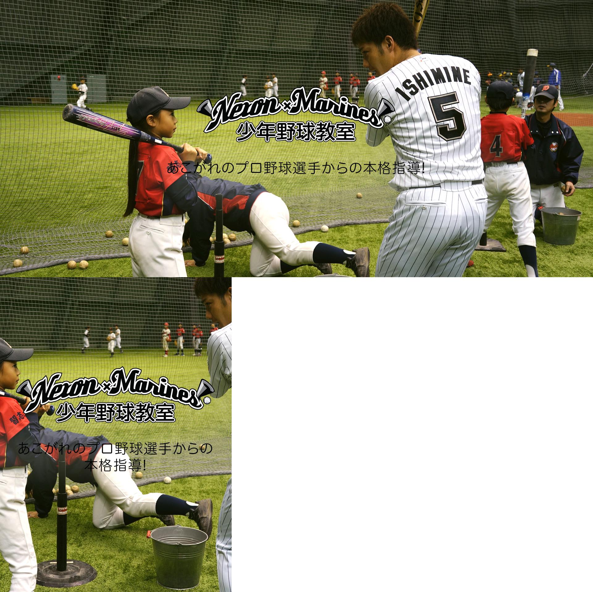 千葉ロッテマリーンズ少年野球教室