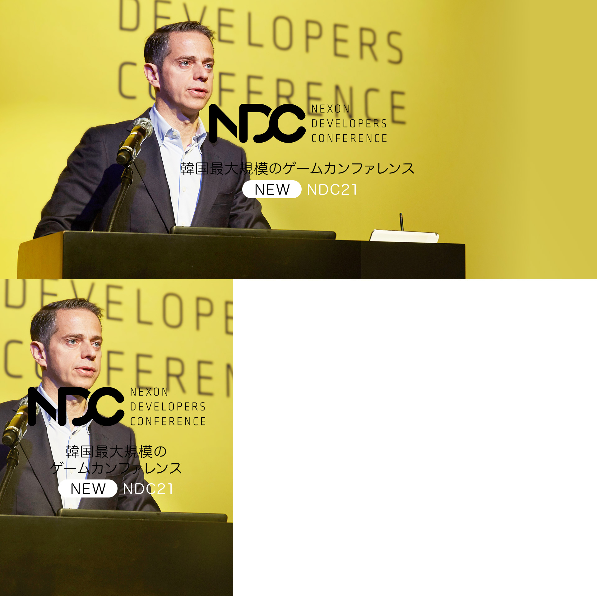 Nexon Developers Conference (NDC)