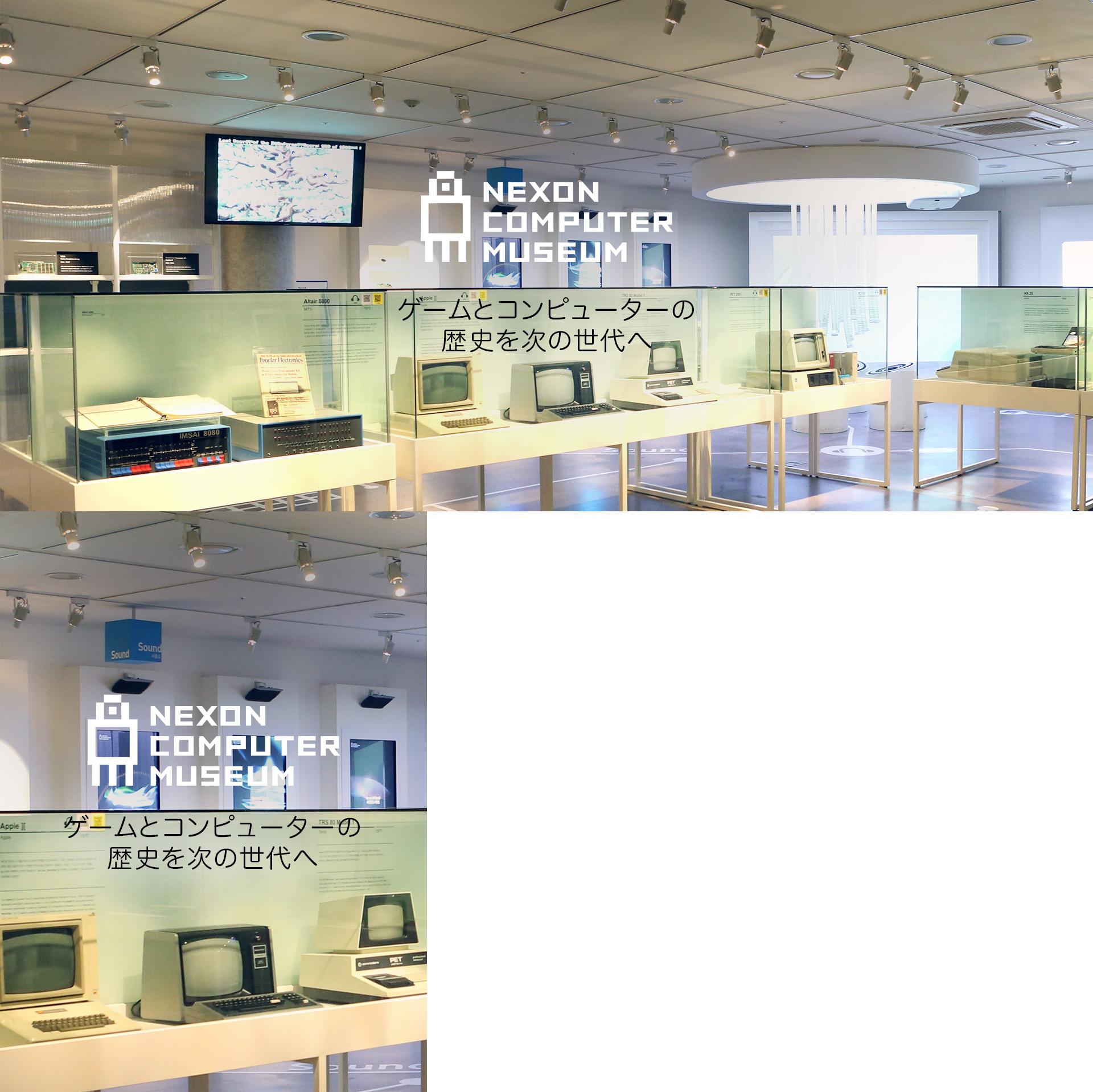 Nexon Computer Museum