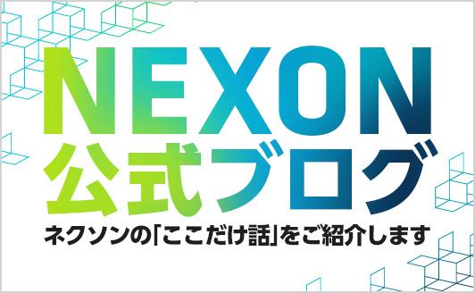 NEXONブログ