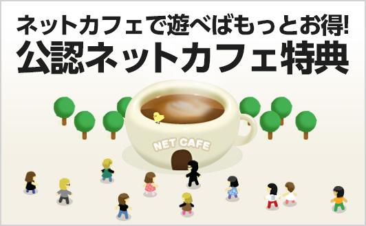 ネットカフェ