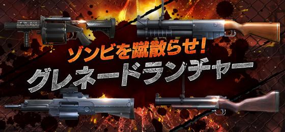 新武器追加