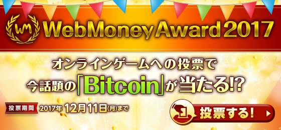 WebMoneyAward2017