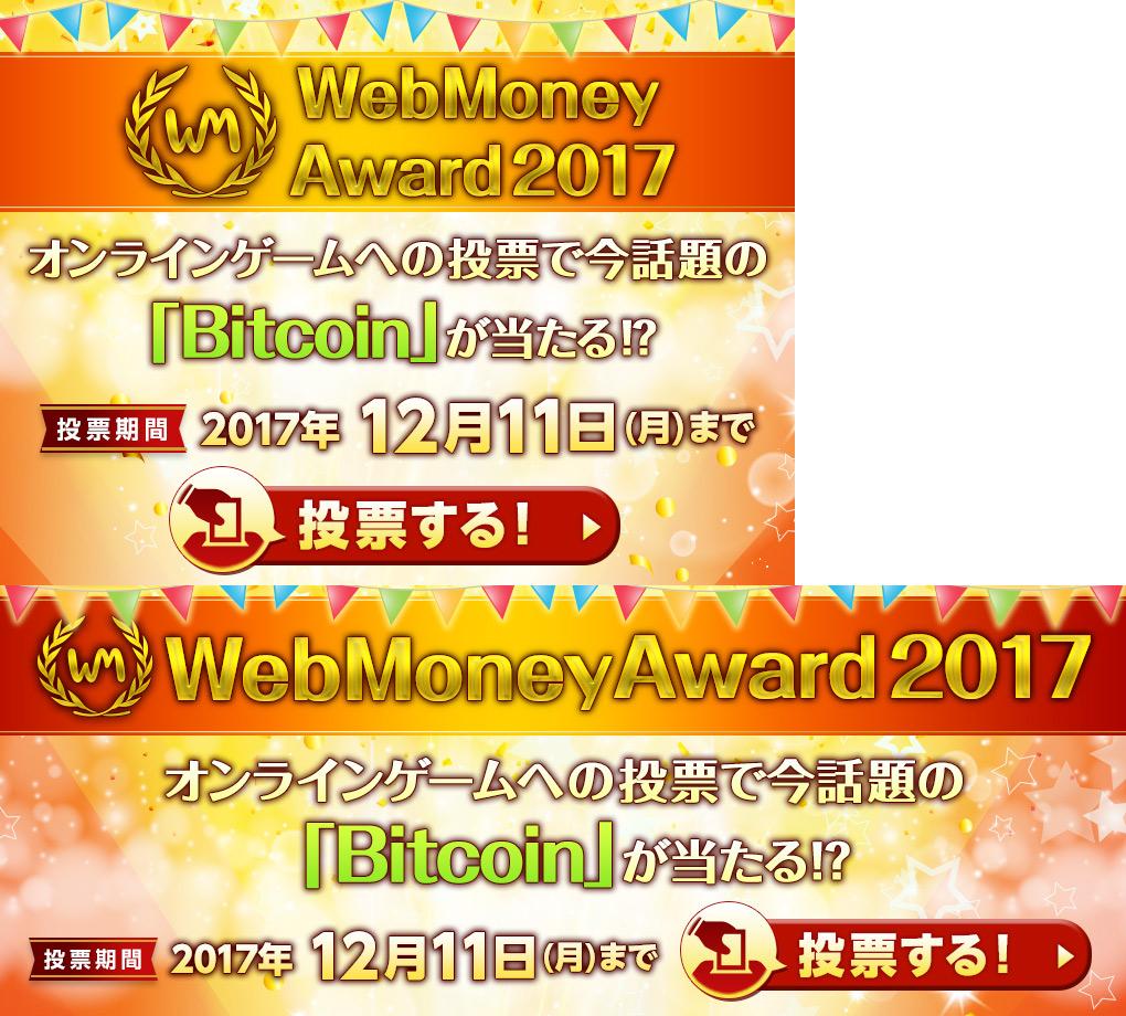 WebMoneyAward2017