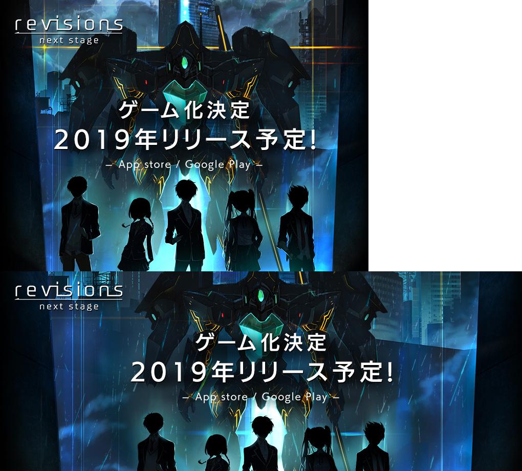 ゲーム化決定 2019年リリース予定!『revisions』