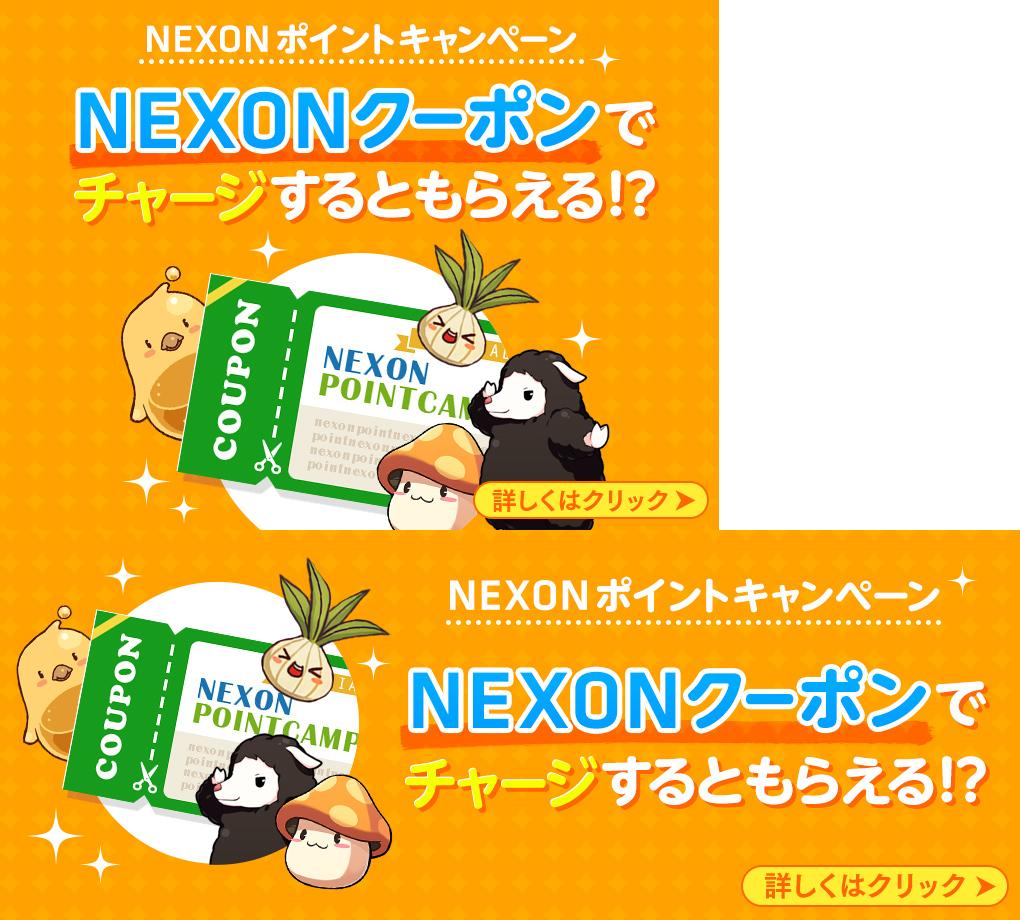 課金 NEXONクーポンでじゃんじゃんもらおう!全員10%増量祭!!