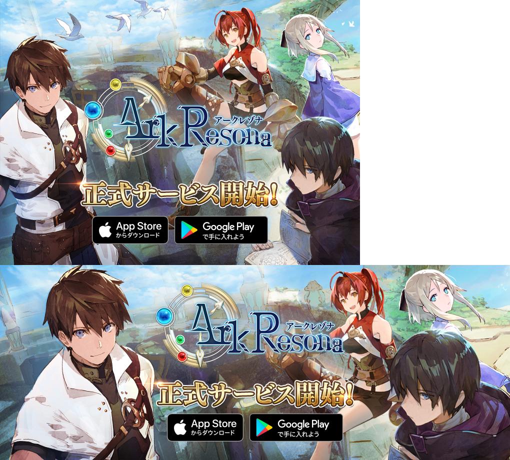 新作モバイルゲーム『ArkResona』【正式サービス開始!】