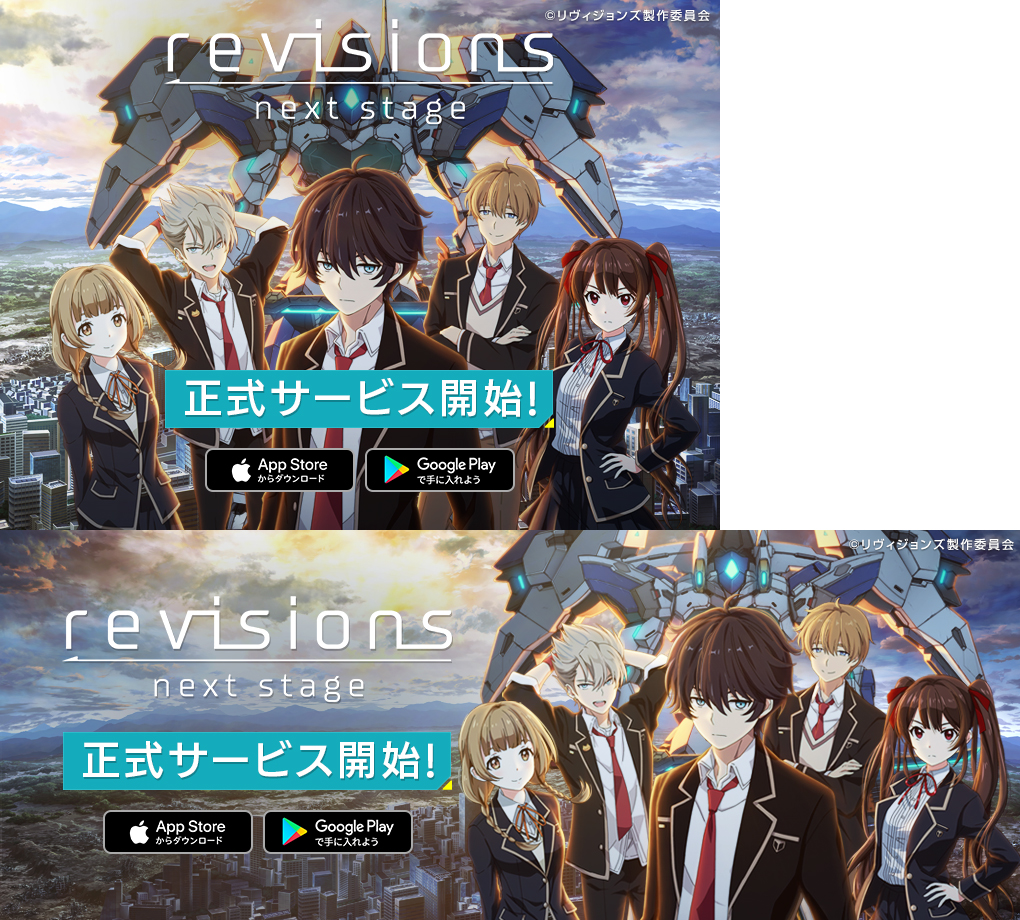 『revisions next stage』正式サービス開始!