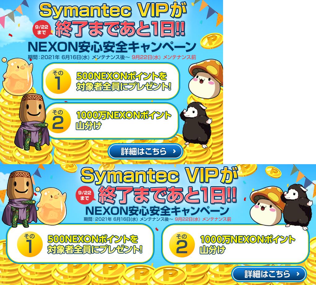 9/21NEXON安心安全キャンペーン ワンタイムパスワードをGoogle認証システムに乗り換えよう!